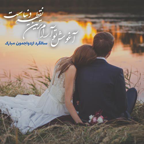 1611944965 robeka.ir عکس نوشته برای سالگرد ازدواج + متن و شعرهای عاشقانه سالگرد ازدواج