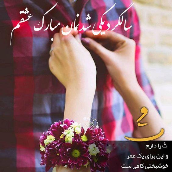 1611944967 robeka.ir عکس نوشته برای سالگرد ازدواج + متن و شعرهای عاشقانه سالگرد ازدواج