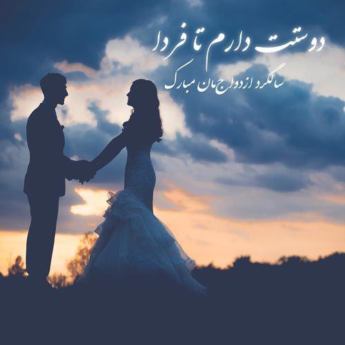 1611944976 robeka.ir عکس نوشته برای سالگرد ازدواج + متن و شعرهای عاشقانه سالگرد ازدواج
