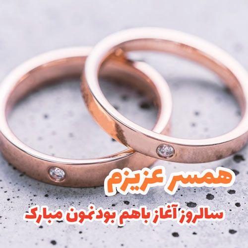 1611944981 robeka.ir عکس نوشته برای سالگرد ازدواج + متن و شعرهای عاشقانه سالگرد ازدواج