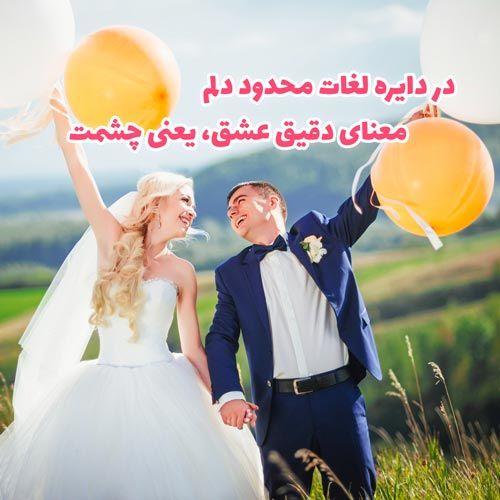 1611944985 robeka.ir عکس نوشته برای سالگرد ازدواج + متن و شعرهای عاشقانه سالگرد ازدواج