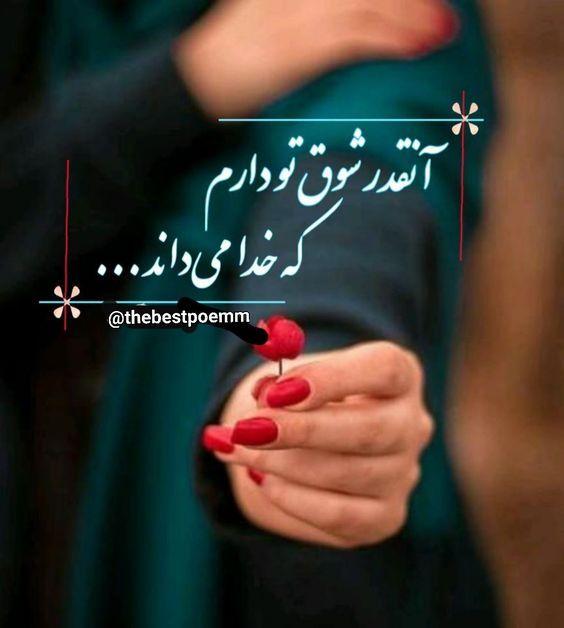 1611944987 robeka.ir عکس نوشته برای سالگرد ازدواج + متن و شعرهای عاشقانه سالگرد ازدواج