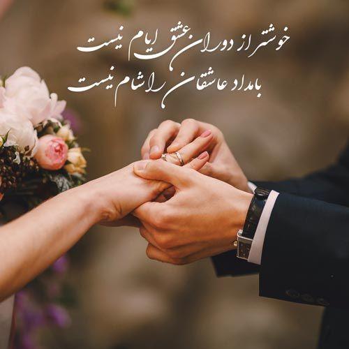 1611944996 robeka.ir عکس نوشته برای سالگرد ازدواج + متن و شعرهای عاشقانه سالگرد ازدواج
