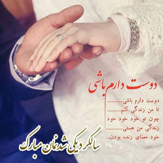 1611945011 robeka.ir عکس نوشته برای سالگرد ازدواج + متن و شعرهای عاشقانه سالگرد ازدواج