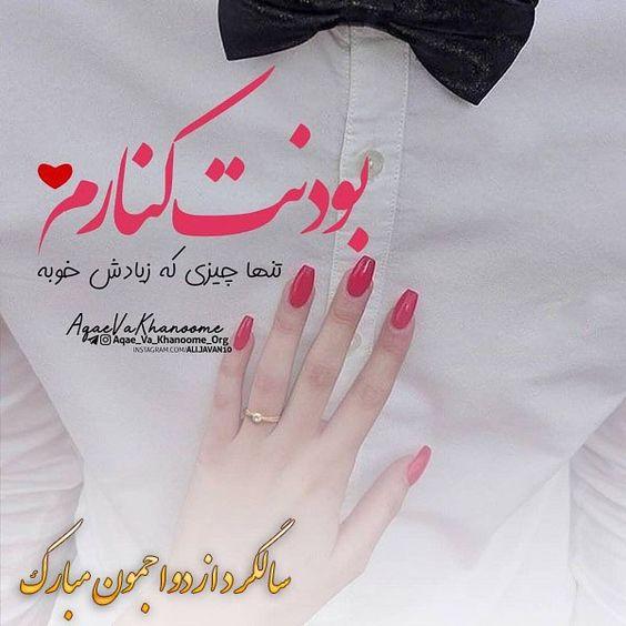 1611945022 robeka.ir عکس نوشته برای سالگرد ازدواج + متن و شعرهای عاشقانه سالگرد ازدواج