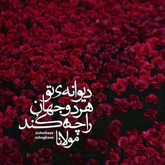 1611945025 robeka.ir عکس نوشته برای سالگرد ازدواج + متن و شعرهای عاشقانه سالگرد ازدواج
