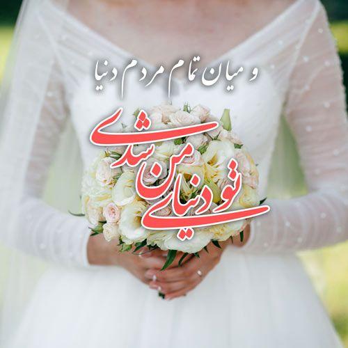 1611945042 robeka.ir عکس نوشته برای سالگرد ازدواج + متن و شعرهای عاشقانه سالگرد ازدواج
