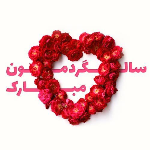 1611945048 robeka.ir عکس نوشته برای سالگرد ازدواج + متن و شعرهای عاشقانه سالگرد ازدواج