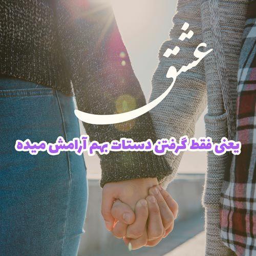 1611945050 robeka.ir عکس نوشته برای سالگرد ازدواج + متن و شعرهای عاشقانه سالگرد ازدواج