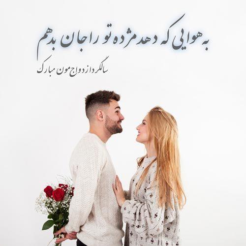1611945052 robeka.ir عکس نوشته برای سالگرد ازدواج + متن و شعرهای عاشقانه سالگرد ازدواج