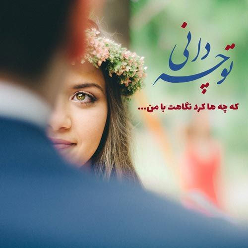 1611945054 robeka.ir عکس نوشته برای سالگرد ازدواج + متن و شعرهای عاشقانه سالگرد ازدواج