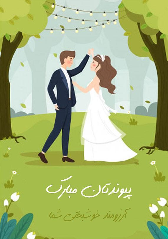 1612118692 248 عکس پروفایل و استوری تبریک ازدواج متن ها و عکس پروفایل و استوری تبریک ازدواج + متن و اشعار تبریک ازدواج