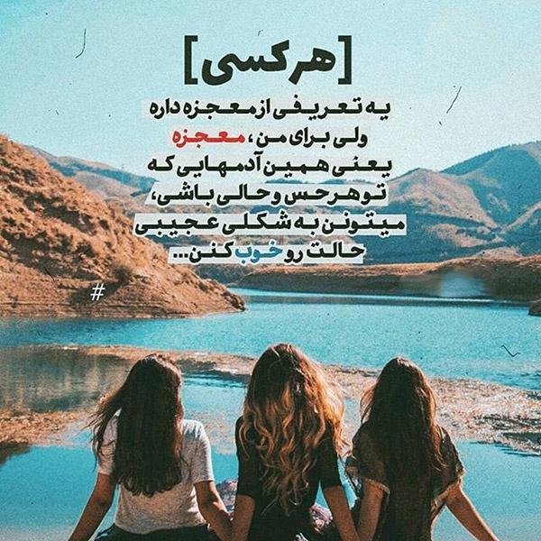 1612119365 717 عکس پروفایل خواهرانه جدید دوتایی متن های زیبای خواهرانه عکس پروفایل دوتایی خواهرانه جدید + متن های خواهرانه عاشقانه