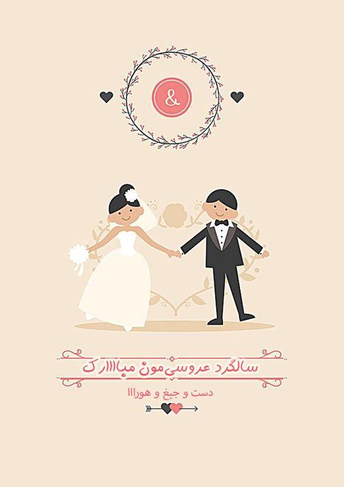 1612221355 854 عکس پروفایل سالگرد عقد و ازدواج متن های جدید عکس پروفایل سالگرد عقد و ازدواج + متن های تبریک سالگرد ازدواج