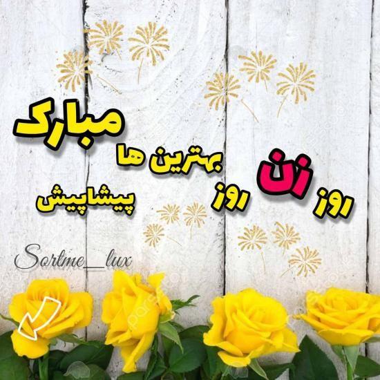 1612409879 542 عکس تبریک روز مادر متن ها و شعرهای جدید عکس تبریک روز مادر + شعرهای جدید روز مادر و روز زن
