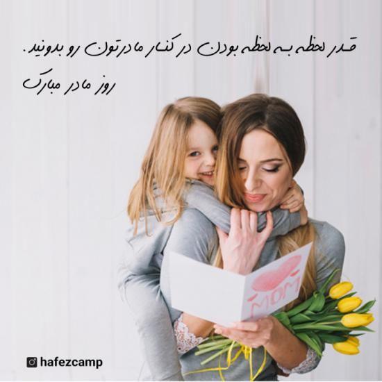1612409880 259 عکس تبریک روز مادر متن ها و شعرهای جدید عکس تبریک روز مادر + شعرهای جدید روز مادر و روز زن