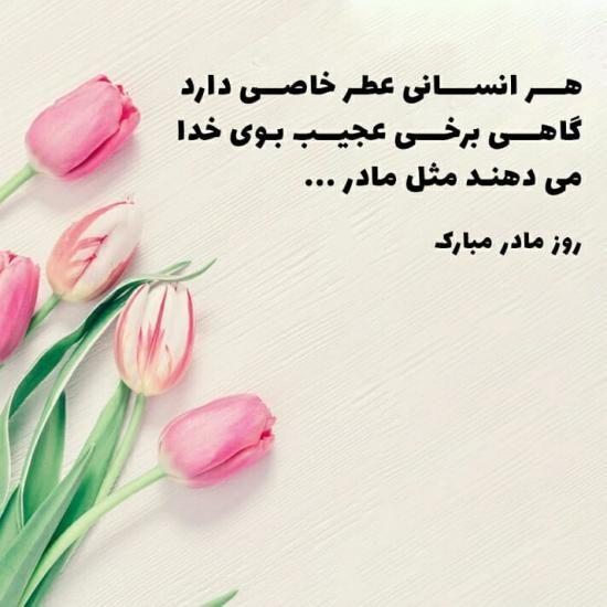 1612409880 316 عکس تبریک روز مادر متن ها و شعرهای جدید عکس تبریک روز مادر + شعرهای جدید روز مادر و روز زن