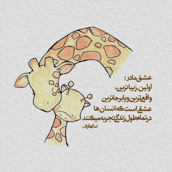 1612409880 375 عکس تبریک روز مادر متن ها و شعرهای جدید عکس تبریک روز مادر + شعرهای جدید روز مادر و روز زن