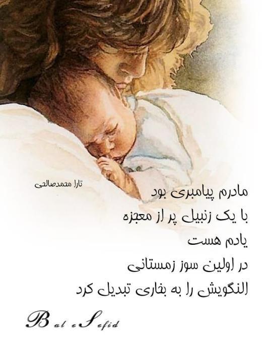 1612409880 378 عکس تبریک روز مادر متن ها و شعرهای جدید عکس تبریک روز مادر + شعرهای جدید روز مادر و روز زن