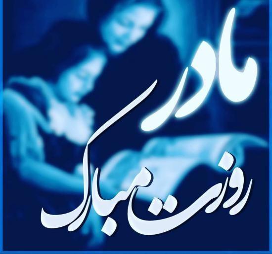 1612409880 488 عکس تبریک روز مادر متن ها و شعرهای جدید عکس تبریک روز مادر + شعرهای جدید روز مادر و روز زن