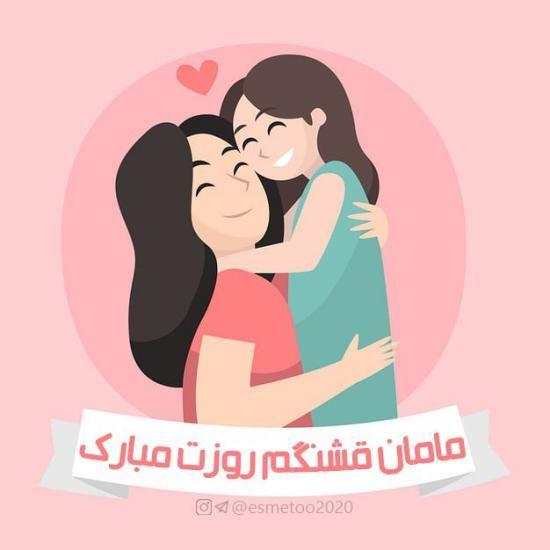 1612409880 671 عکس تبریک روز مادر متن ها و شعرهای جدید عکس تبریک روز مادر + شعرهای جدید روز مادر و روز زن