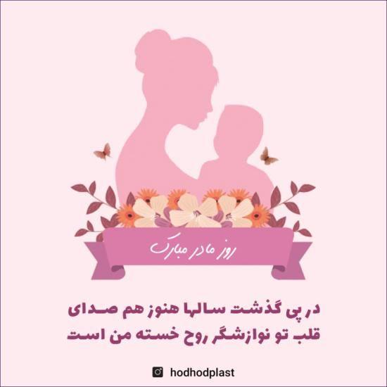 1612409880 837 عکس تبریک روز مادر متن ها و شعرهای جدید عکس تبریک روز مادر + شعرهای جدید روز مادر و روز زن