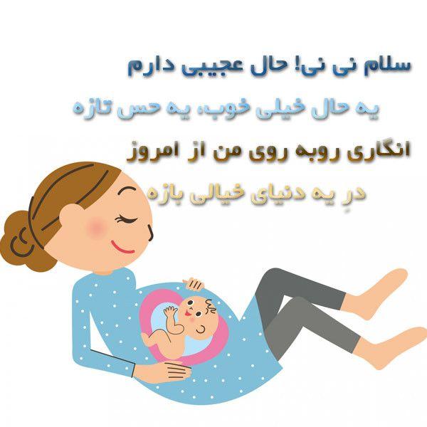 1612628216 625 عکس پروفایل منتظر نی نی عکس و متن عاشقانه عکس پروفایل منتظر نی نی | عکس و متن عاشقانه برای مادران چشم انتظار