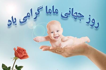 1615335745 984 کارت پستال روز جهانی ماما کارت پستال روز جهانی ماما