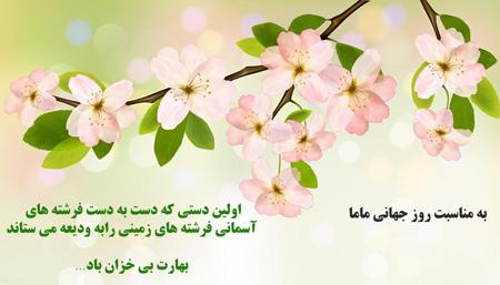 1615335746 206 کارت پستال روز جهانی ماما کارت پستال روز جهانی ماما