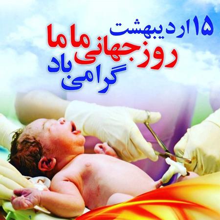 1615335746 810 کارت پستال روز جهانی ماما کارت پستال روز جهانی ماما