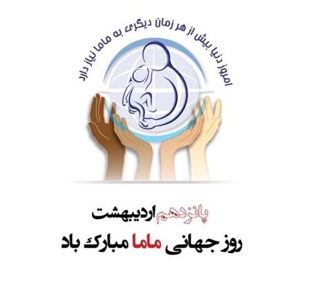 1615335746 853 کارت پستال روز جهانی ماما کارت پستال روز جهانی ماما