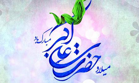 %name پیام تبریک ولادت حضرت علی اکبر و روز جوان