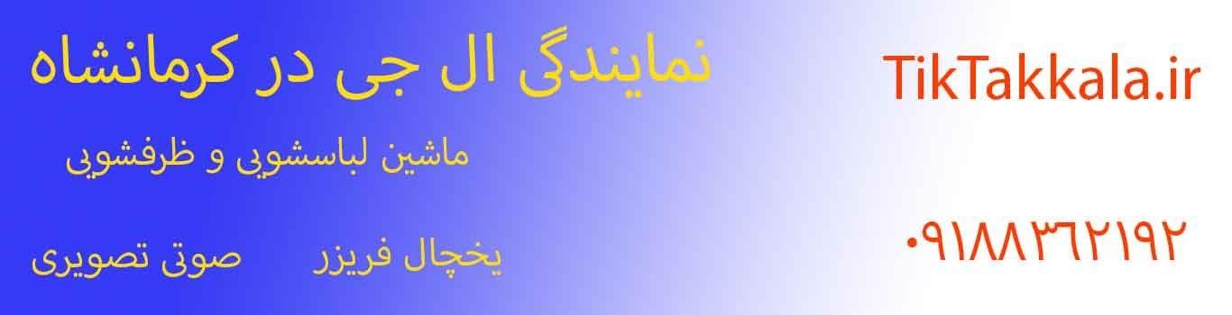 نمایندگی ال جی در کرمانشاه
