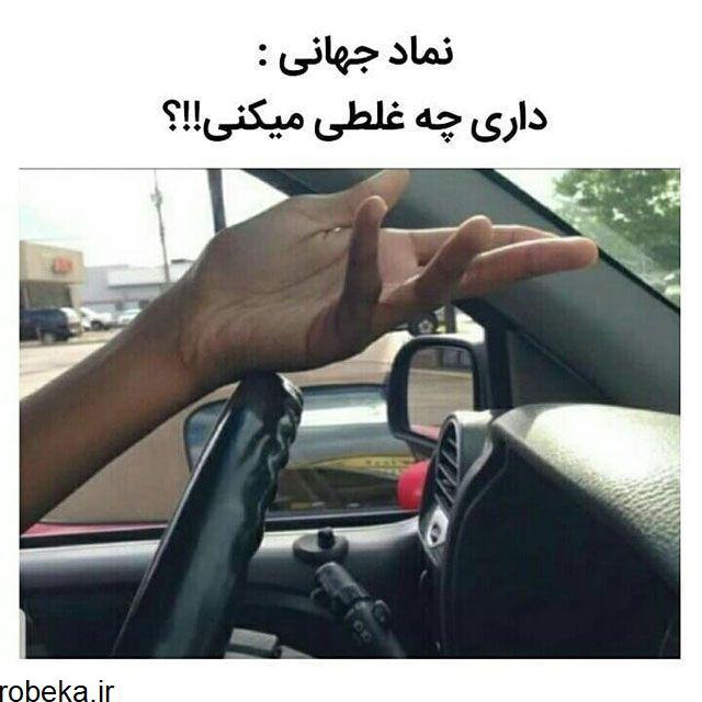 1 1573252701 robeka.ir عکس طنز و خنده دار جدید برای تلگرام و اینستاگرام