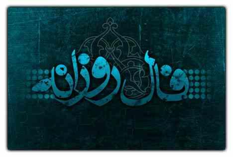 20158102028460a فال روزانه پنج شنبه 30 خرداد 98