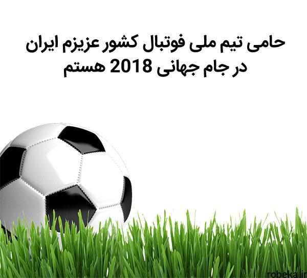 2018 عکس نوشته تیم ملی ایران در جام جهانی 2018 روسیه برای پروفایل