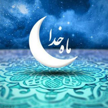 تصاویر ویژه ماه رمضان 7 تصاویر ویژه ماه رمضان