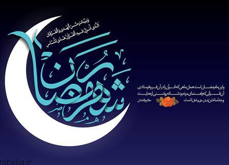 تصاویر ویژه ماه رمضان 8 تصاویر ویژه ماه رمضان