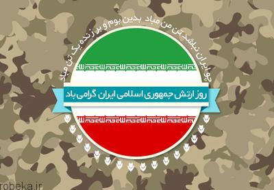 روز ارتش اس ام اس تبریک روز ارتش