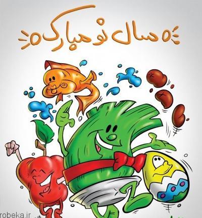 شعر طنز عید نوروز شعر طنز عید نوروز از ایرج میرزا