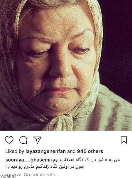 عکس بازیگران ایرانی 29 عکس بازیگران ایرانی در شبکه های اجتماعی