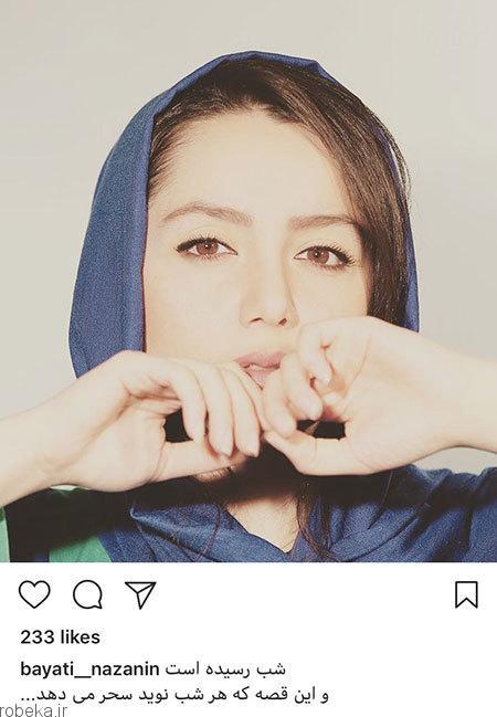عکس بازیگران ایرانی 5 عکس بازیگران ایرانی در شبکه های اجتماعی