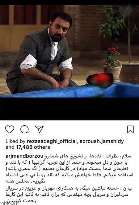 عکس بازیگران 15 2 عکس بازیگران ایرانی در شبکه های اجتماعی (3)