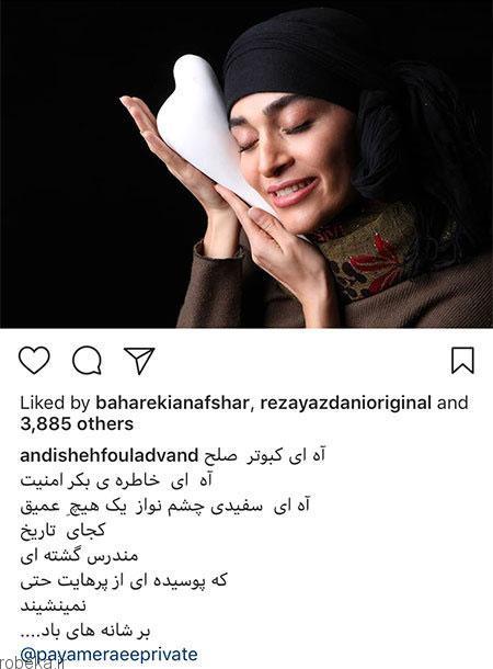 عکس بازیگران 17 1 عکس بازیگران ایرانی در شبکه های اجتماعی (2)