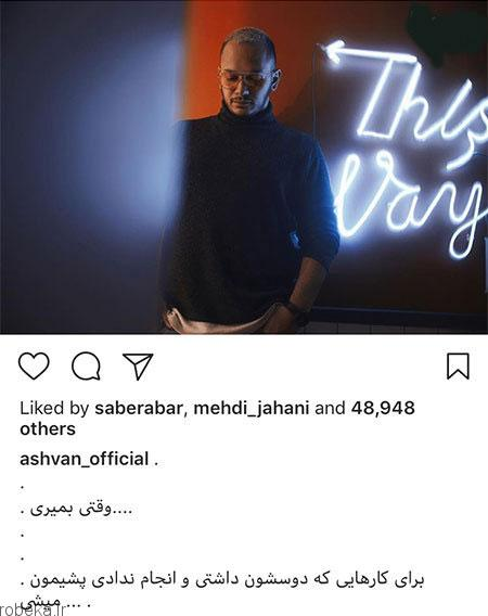 عکس بازیگران 24 2 عکس بازیگران ایرانی در شبکه های اجتماعی (3)