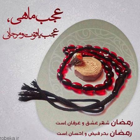 عکس های پروفایل ماه رمضان 11 عکس های بسیار زیبا مخصوص پروفایل ماه رمضان