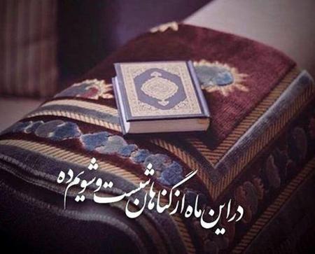 عکس های پروفایل ماه رمضان 14 عکس های بسیار زیبا مخصوص پروفایل ماه رمضان