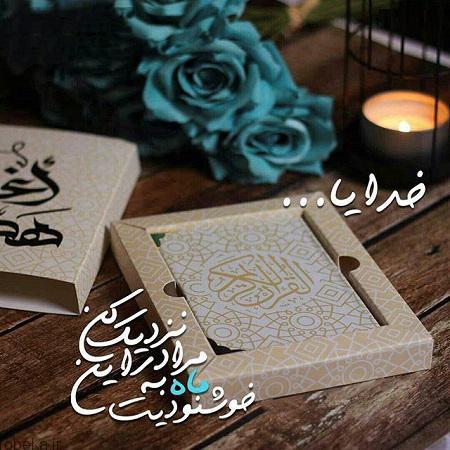 عکس های پروفایل ماه رمضان 15 عکس های بسیار زیبا مخصوص پروفایل ماه رمضان