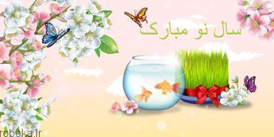 عید نوروز پیامک تبریک عید نوروز