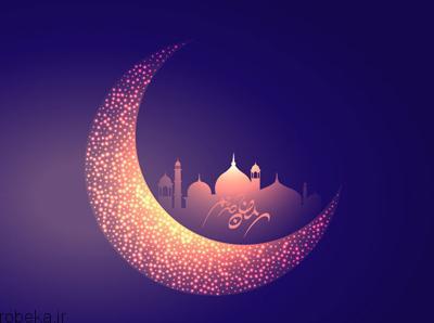 ماه رمضان اس ام اس تبریک حلول ماه رمضان